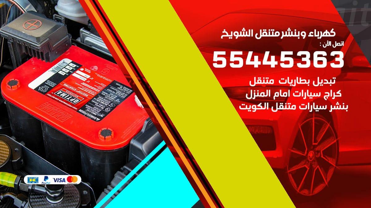 كهرباء و بنشر جمعية الشويخ