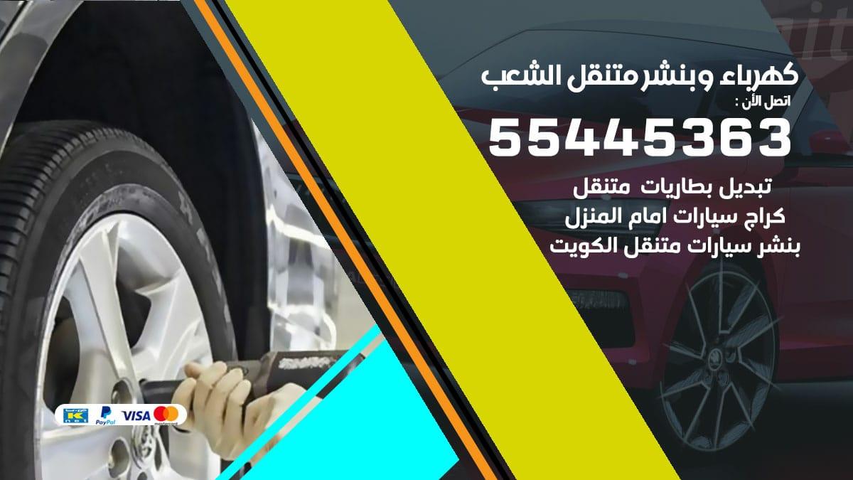 كهرباء و بنشر جمعية الشعب
