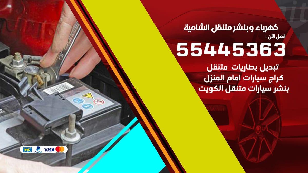 كهرباء و بنشر جمعية الشامية