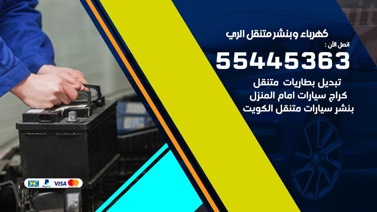 كهرباء و بنشر جمعية الري