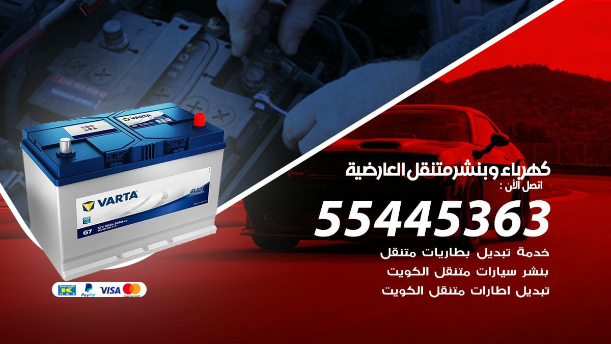 كهرباء و بنشر جمعية العارضية