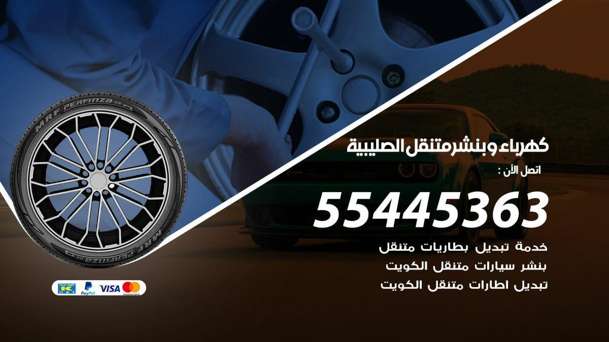 كهرباء وبنشر جمعية الصليبية / 55445363 / رقم كهرباء وبنشر جمعية الصليبية