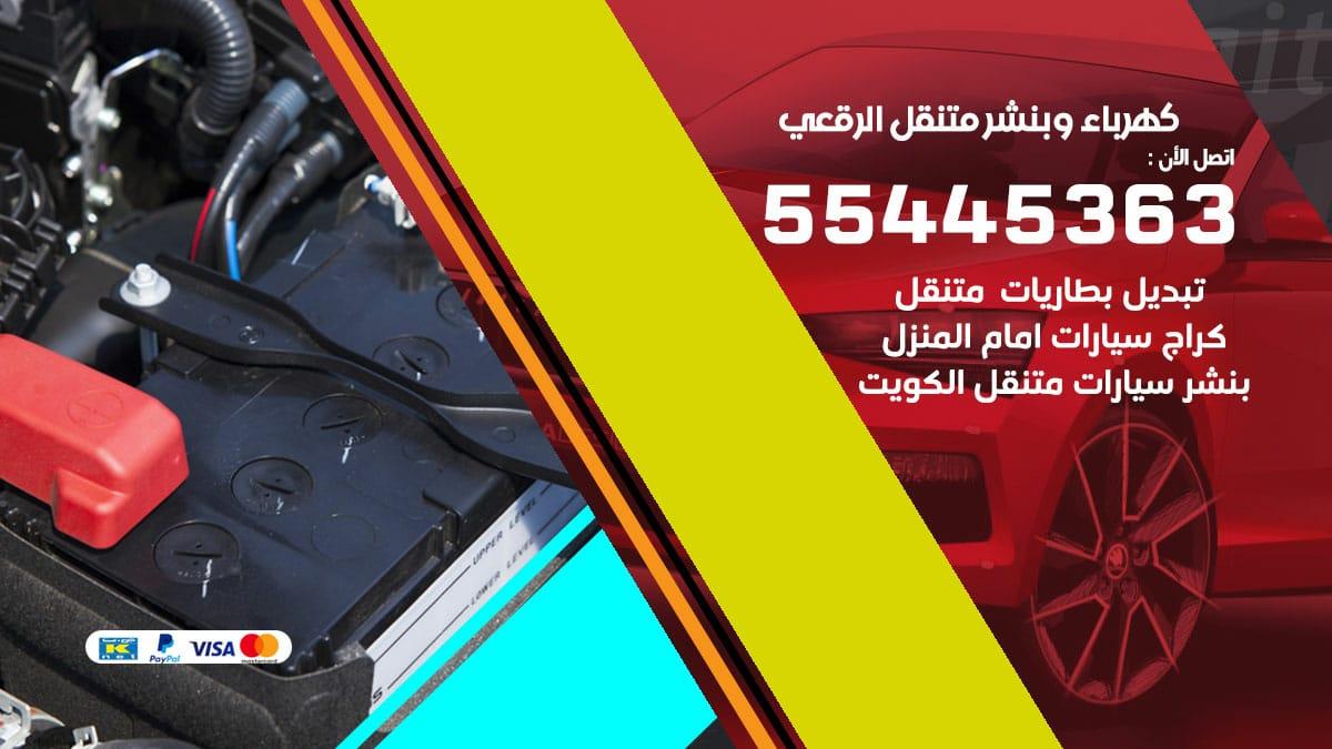 كهرباء و بنشر جمعية الرقعى