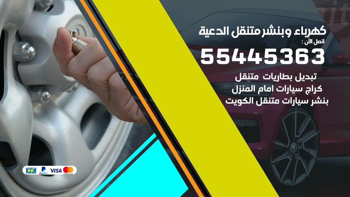 كهرباء و بنشر جمعية الدعية