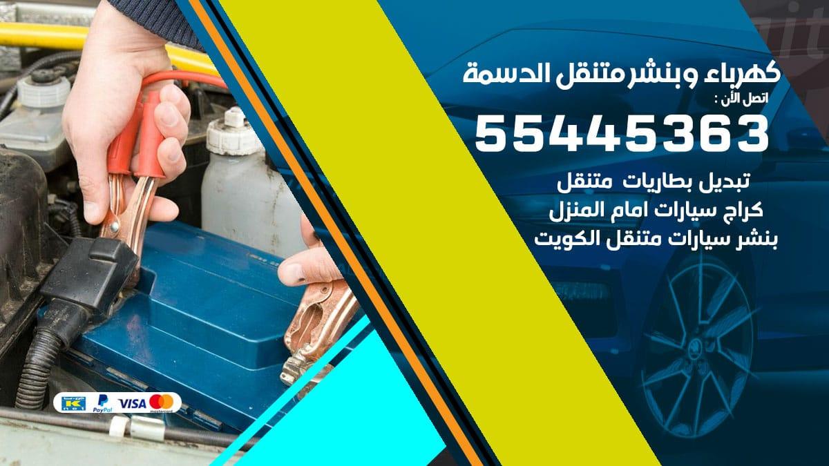كهرباء و بنشر جمعية الدسمة