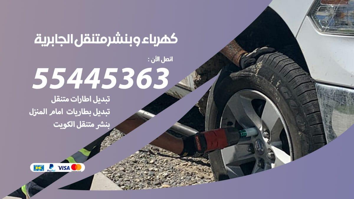 كهرباء و بنشر جمعية الجابرية