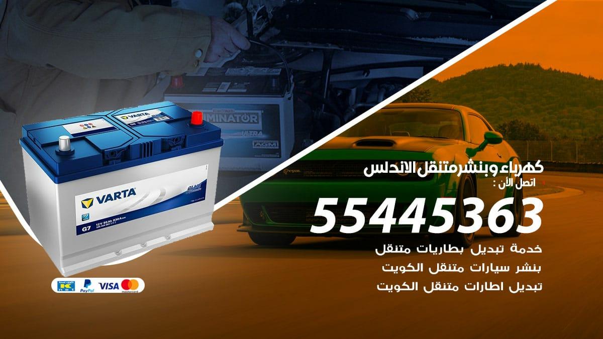 كهرباء و بنشر جمعية الاندلس
