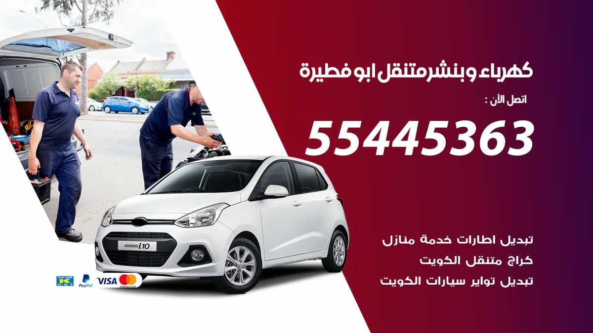 كهرباء و بنشر جمعية ابو فطيرة