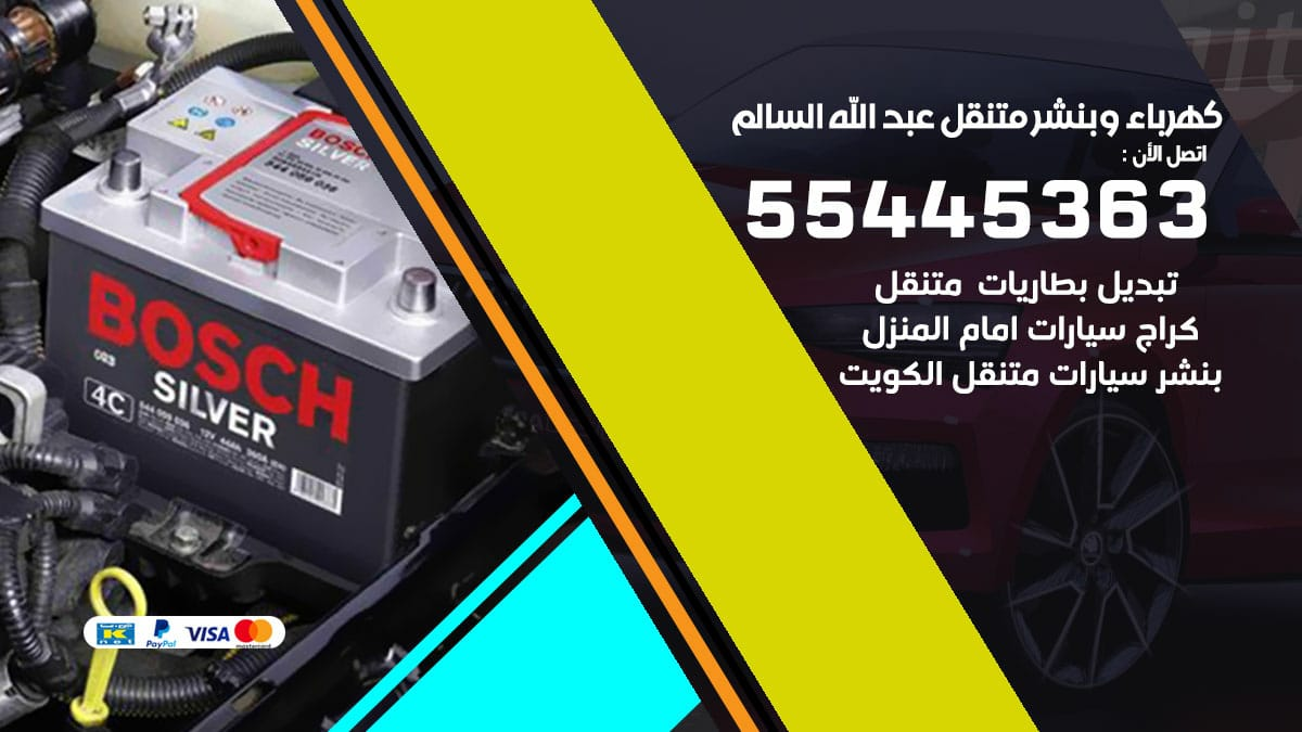 كهرباء و بنشر جمعية عبدالله السالم
