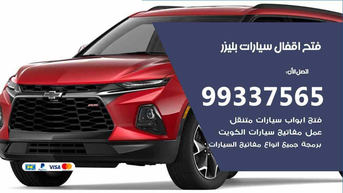فتح اقفال سيارات بليزر 99337565 فتح سيارات بليزر الكويت