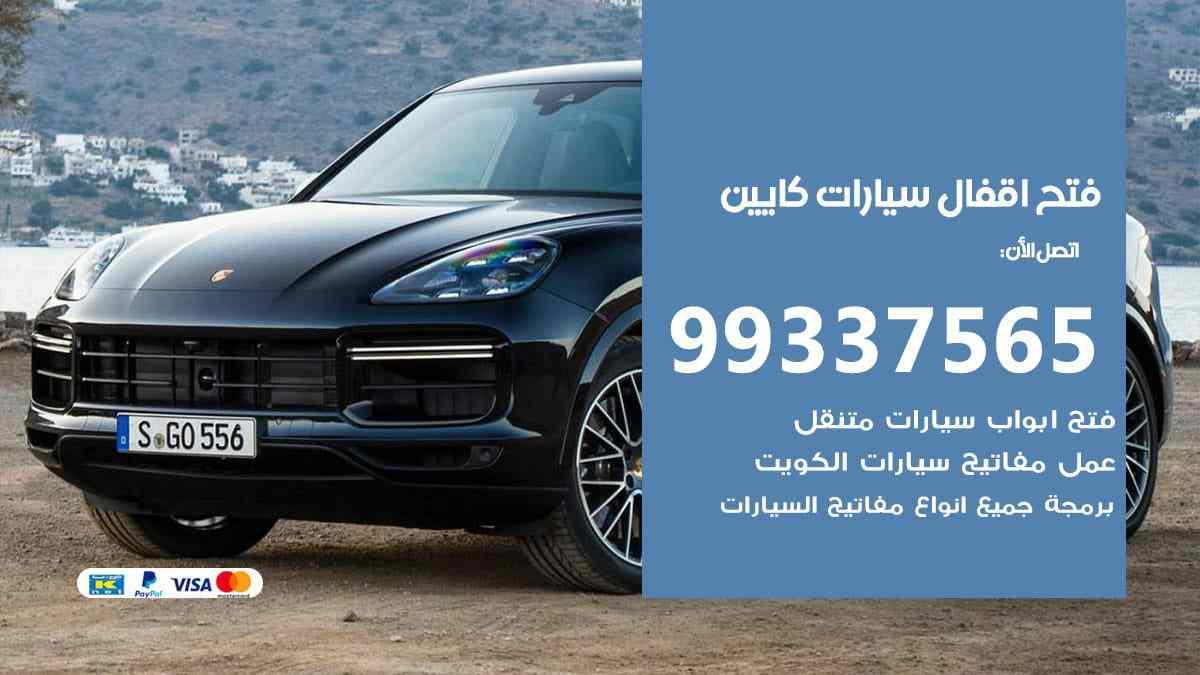 فتح اقفال سيارات كايين 99337565 فتح سيارات كايين الكويت