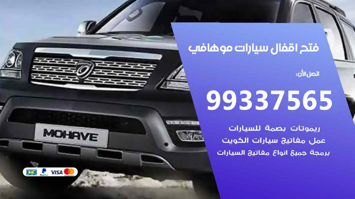 فتح اقفال سيارات موهافي