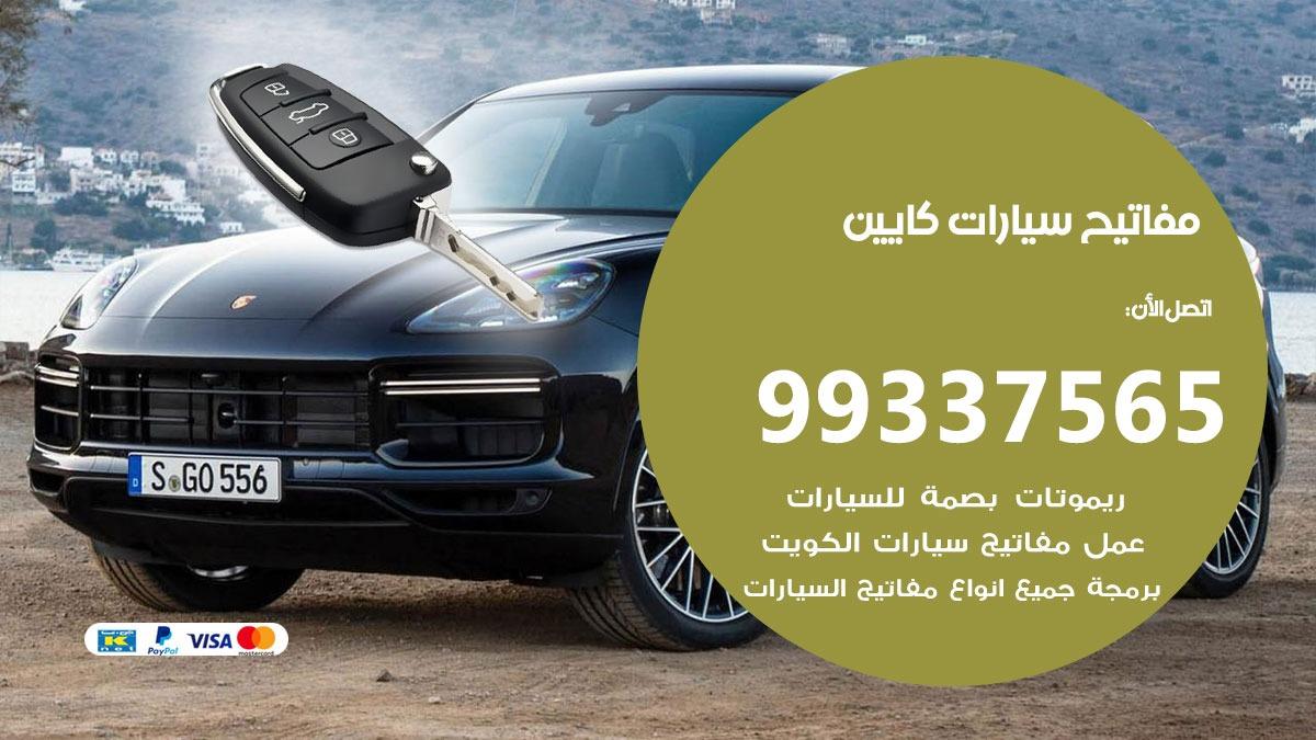 مفاتيح سيارات كايين 99337565 عمل مفاتيح جديدة للسيارات