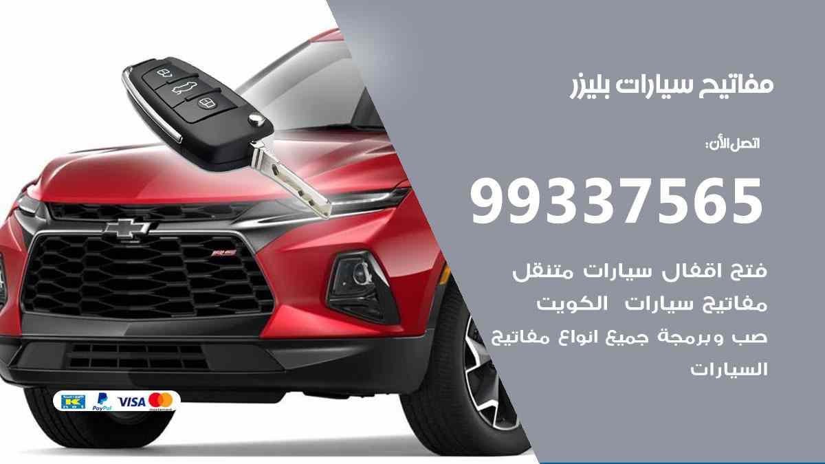 مفاتيح سيارات بليزر 99337565 عمل مفاتيح جديدة للسيارات