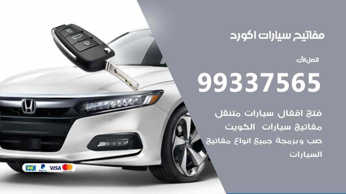 مفاتيح سيارات اكورد 99337565 عمل مفاتيح جديدة للسيارات