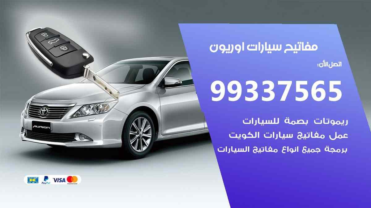 مفاتيح سيارات اوريون 99337565 عمل مفاتيح جديدة للسيارات