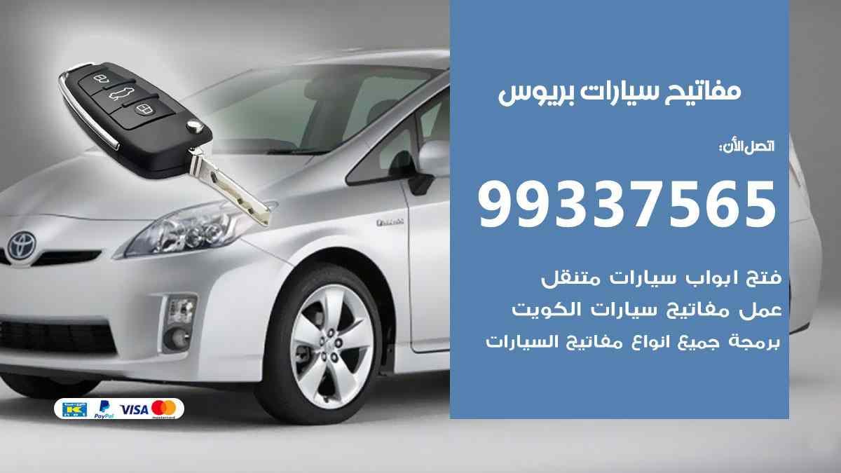 مفاتيح سيارات بريوس 99337565 عمل مفاتيح جديدة للسيارات
