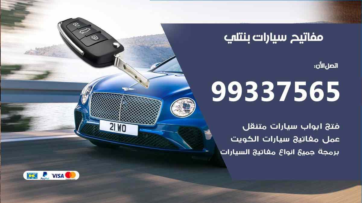 مفاتيح سيارات بنتلي