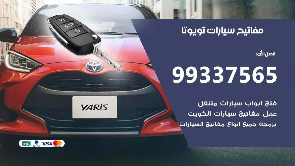 مفاتيح سيارات تويوتا 99337565 عمل مفاتيح جديدة للسيارات