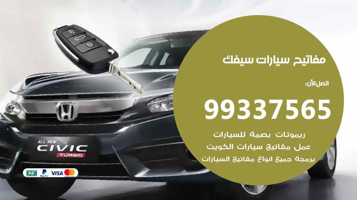 مفاتيح سيارات سيفك 99337565 عمل مفاتيح جديدة للسيارات