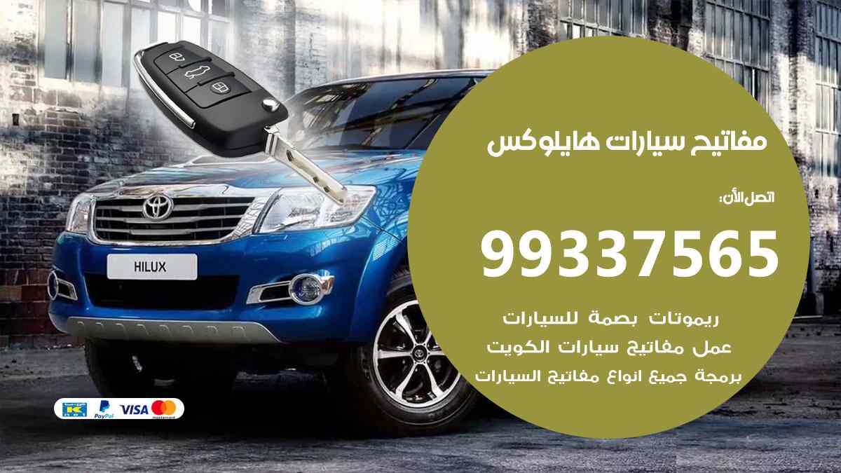 مفاتيح سيارات هايلوكس 99337565 عمل مفاتيح جديدة للسيارات