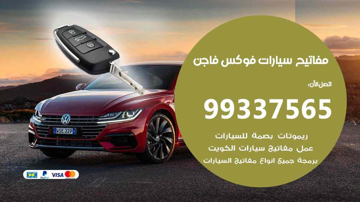 مفاتيح سيارات فوكس فاجن 99337565 عمل مفاتيح جديدة للسيارات