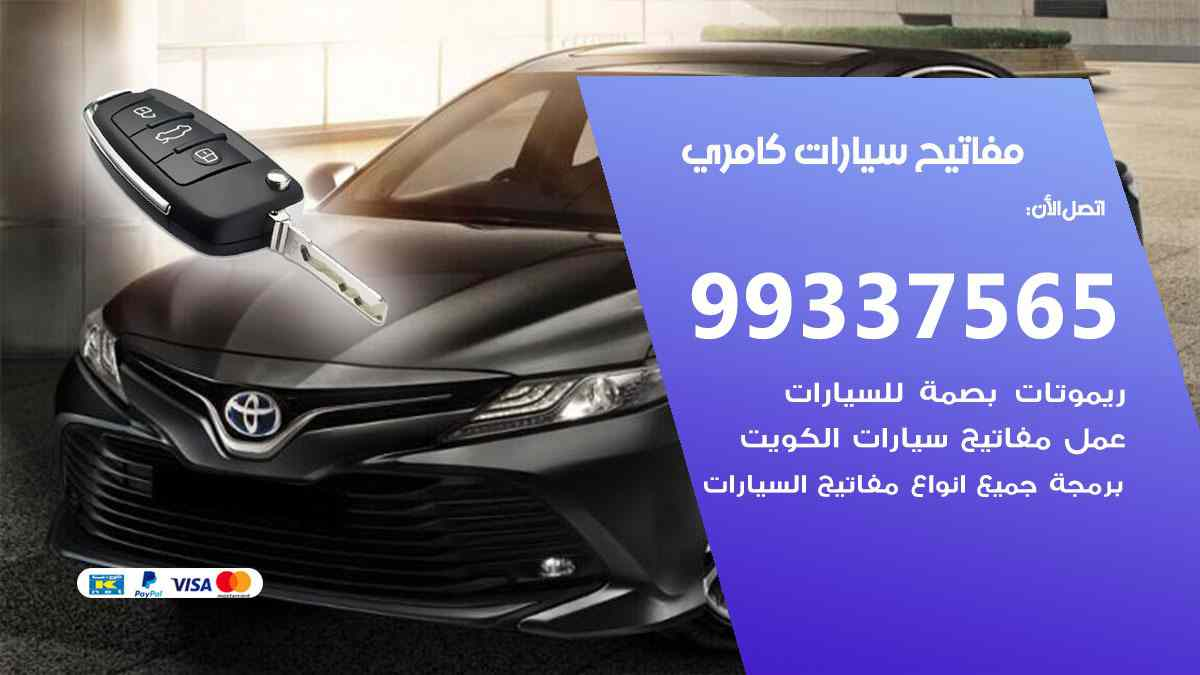 مفاتيح سيارات كامري 99337565 عمل مفاتيح جديدة للسيارات