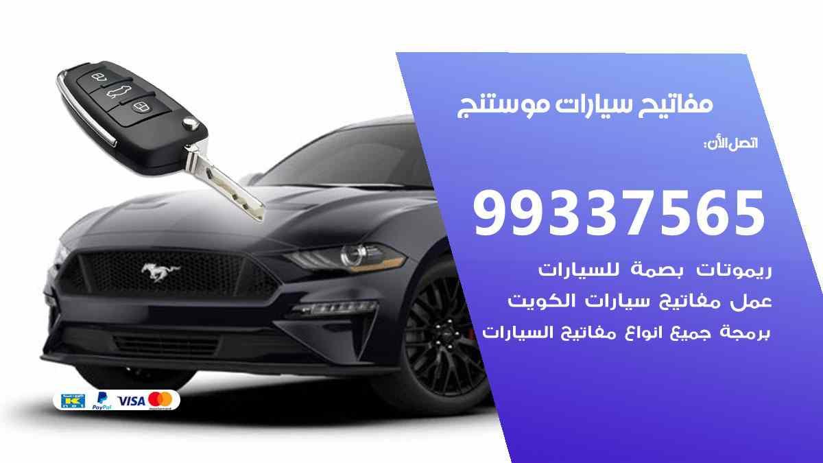 مفاتيح سيارات موستنج 99337565 عمل مفاتيح جديدة للسيارات