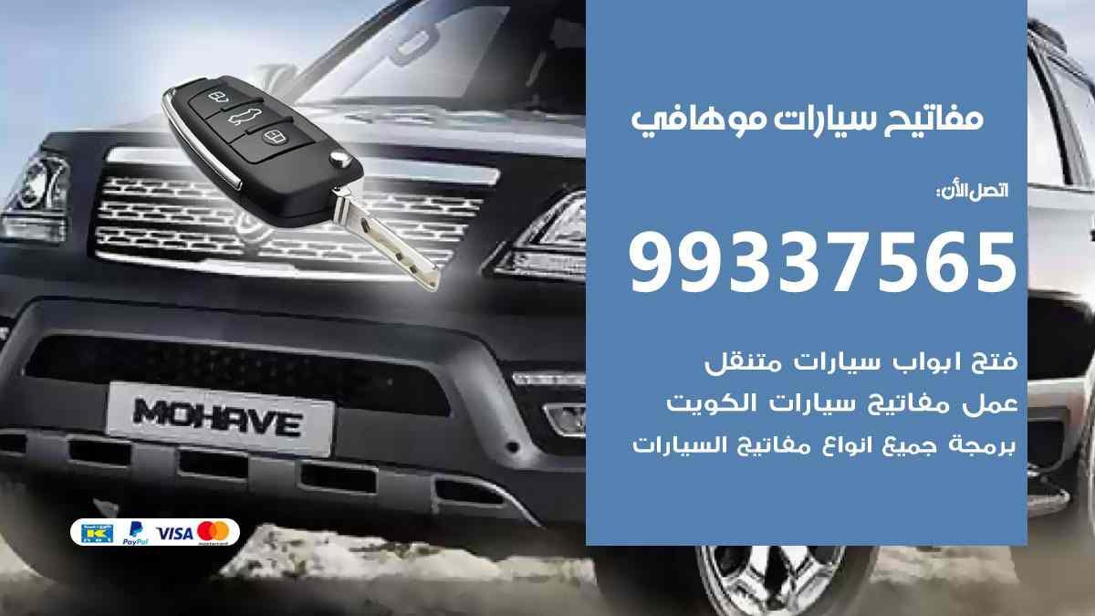 مفاتيح سيارات موهافي