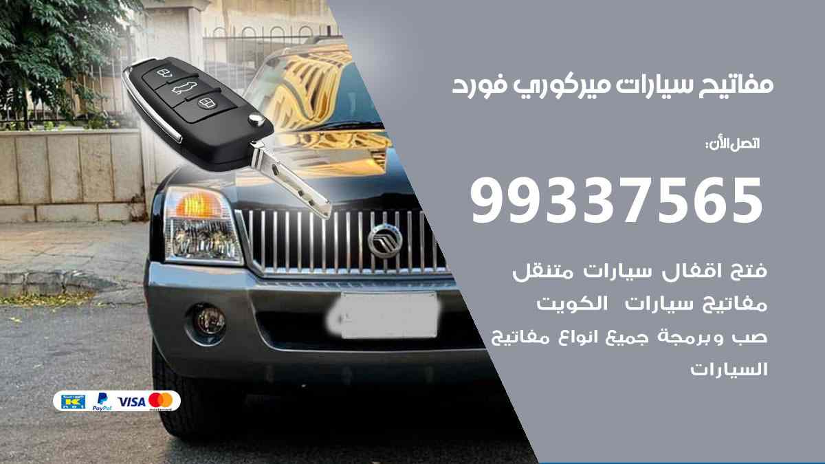 مفاتيح سيارات ميركوري فورد 99337565 عمل مفاتيح جديدة للسيارات